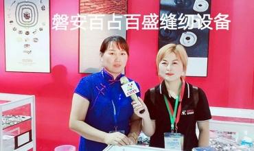 中网市场发布: 磐安县百占百盛工贸有限公司