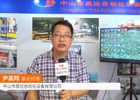 中网市场发布: 中山易达自动化设备