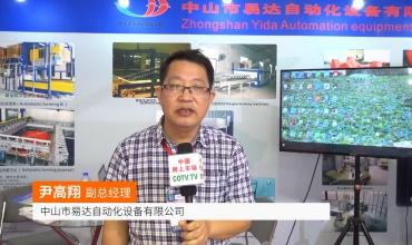 中国网上市场发布: 中山易达自动化设备