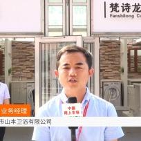 COTV全球直播: 佛山山本梵诗龙卫浴