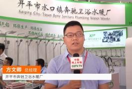 中网市场发布: 广东开平市奔驰卫浴