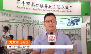 中国网上市场发布: 广东开平市奔驰卫浴