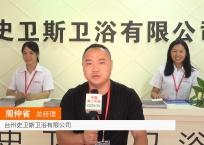 中网市场发布: 台州史卫斯卫浴