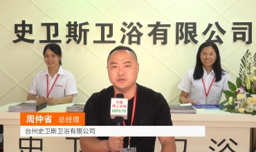 COTV全球直播: 台州史卫斯卫浴