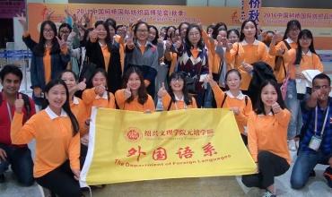 中网市场发布: 绍兴文理学院元培学院外国语系志愿者