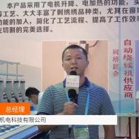 COTV全球直播: 绍兴新绣机电科技有限公司