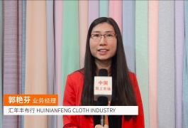 COTV全球直播: 汇年丰布行 CHIC2016