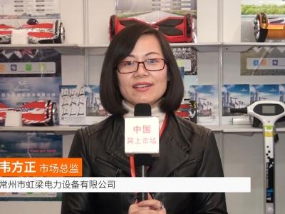 中国网上市场报道: 常州市虹梁电力设备有限公司