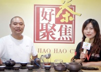 COTV全球直播: 福建安溪好茶聚焦茶业