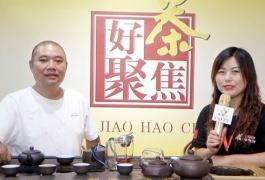 中网市场发布: 福建安溪好茶聚焦茶业v2