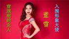 中網市場ChinaOMP.com_《穿旗袍的女人》入圍佳麗新年祝福展示(三)