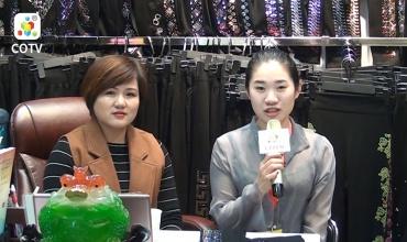 COTV全球直播: 义乌桦昭服饰