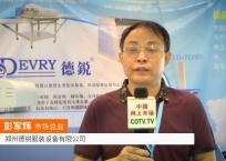 中网市场发布: 郑州德锐服装设备