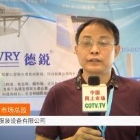 COTV全球直播: 郑州德锐服装设备