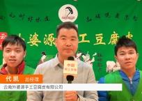 中网市场发布: 云南外婆源手工豆腐皮有限公司