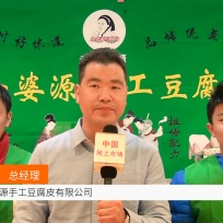 COTV全球直播: 云南外婆源手工豆腐皮有限公司