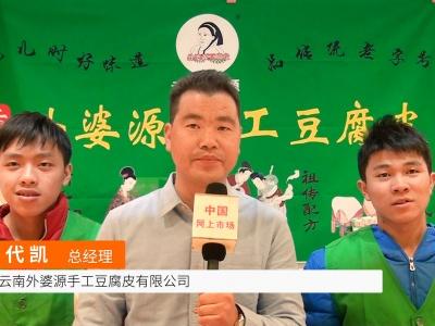 中国网上市场报道: 云南外婆源手工豆腐皮有限公司