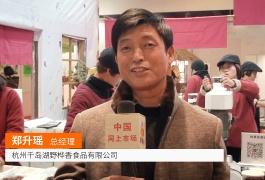 中网市场发布: 杭州千岛湖野桦香食品有限公司