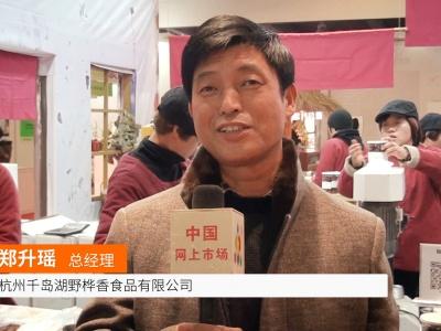 中国网上市场报道: 杭州千岛湖野桦香食品有限公司