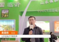 中网市场发布: 山东省临沂市人民政府参展团