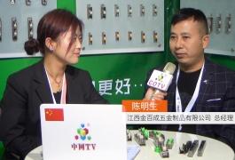 COTV全球直播: 江西金百成五金制品有限公司