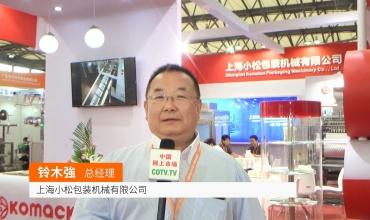 COTV全球直播: 上海小松包装机械