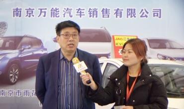 中網市場發布: 南京萬能新能源汽車銷售有限公司