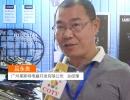 中网市场发布: 广州莱斯特电器开发有限公司