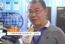 COTV全球直播: 广州莱斯特电器开发有限公司