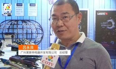 中国网上市场发布: 广州莱斯特电器开发有限公司