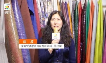 中国网上市场发布: 东莞锐驰皮革贸易