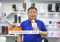 中网市场发布: 浙江和和塑胶有限公司