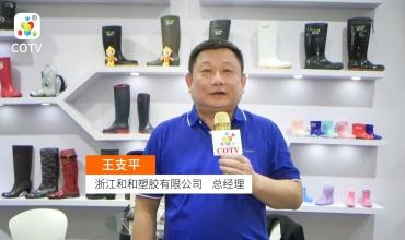 COTV全球直播: 浙江和和塑胶有限公司