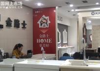 中网市场发布: 金路士卫浴绍兴正大装饰商城销售中心