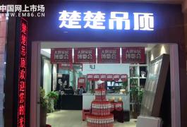 COTV全球直播:楚楚吊顶绍兴正大专卖店