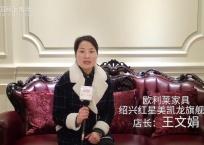 COTV全球直播: 欧利莱家具绍兴红星美凯龙旗舰店