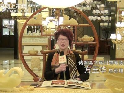 中国网上市场报道: 诸暨金华辉灯饰专卖店