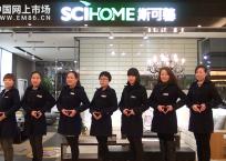 中网市场发布: 绍兴红星美凯龙斯可馨专卖店