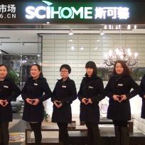 COTV全球直播: 绍兴红星美凯龙斯可馨专卖店