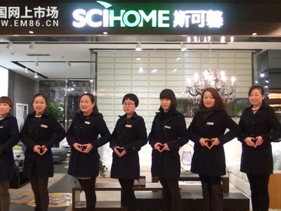 中国网上市场报道: 绍兴红星美凯龙斯可馨专卖店