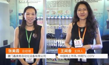 中国网上市场发布: 厦门鑫奥格自动化
