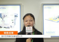 中网市场发布: 温州世邦缝纫设备