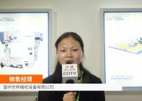 COTV全球直播: 温州世邦缝纫设备