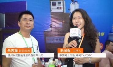 COTV全球直播: 永成智能涂胶设备