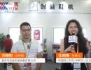 中国网上市场发布: 温州市创益机械设备