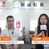 COTV全球直播: 温州市创益机械设备