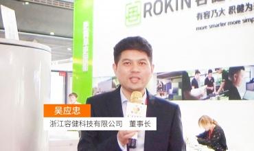 COTV全球直播: 浙江容健科技有限公司