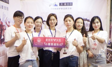 COTV全球直播: 湖北省麦吉丽生物科技有限公司