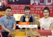 COTV全球直播: 沈阳江氏商贸有限公司