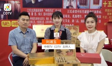 中网市场发布: 沈阳江氏商贸有限公司